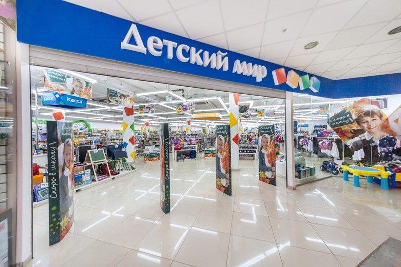 Магазин «Детский мир» - Санкт-Петербург - photo#9