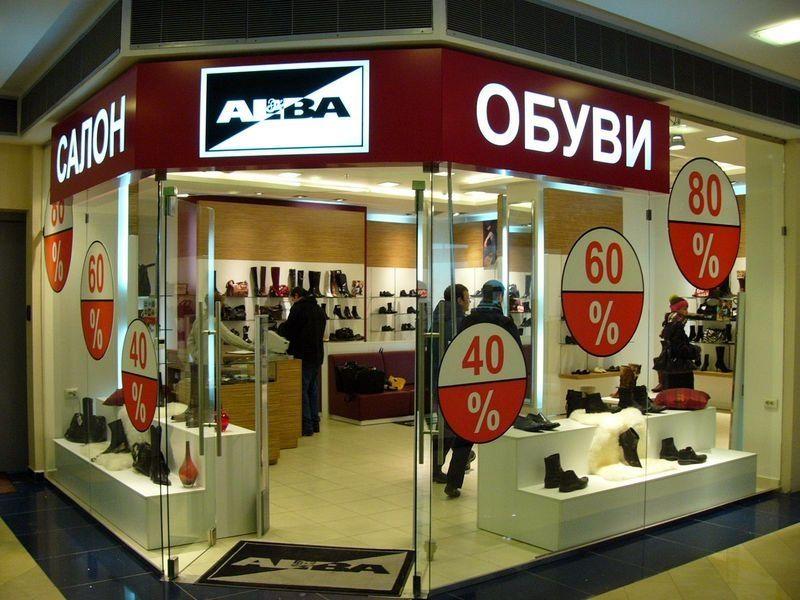 Обувь Альба - магазин обуви и сумок - ПолнаКорзина