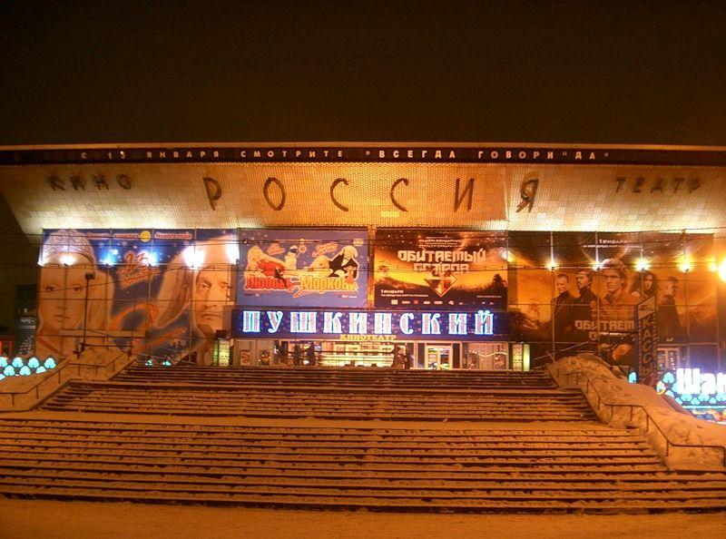Кинотеатр пушкинский москва афиша