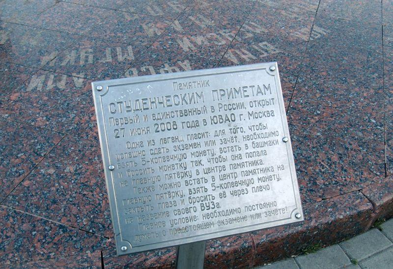 Памятник студенческим приметам