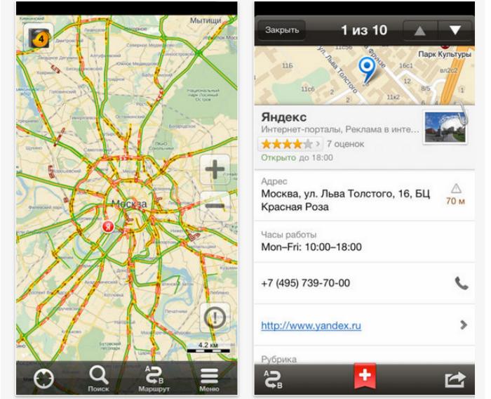 Приложение «Яндекс.Карты»