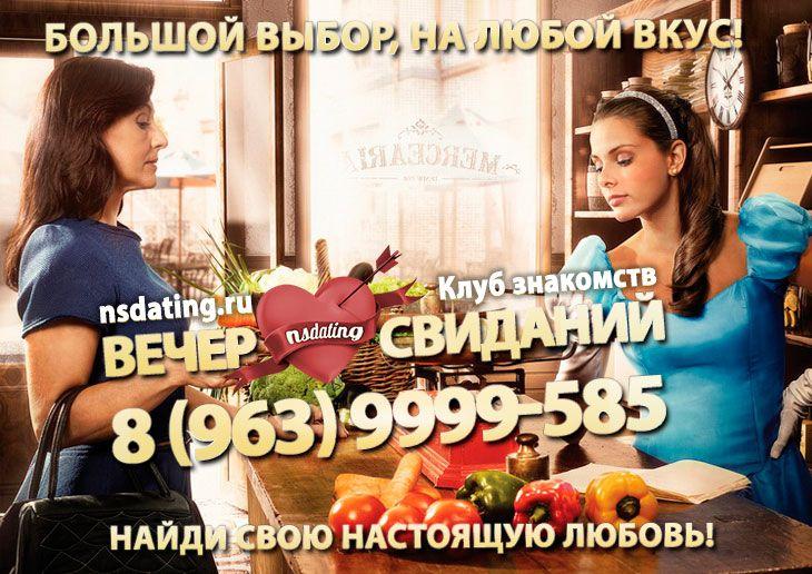 клуб знакомств шанс красноярск