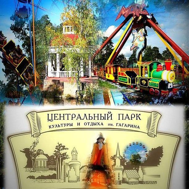Парк культуры и отдыха им. Гагарина - Челябинск: http://www.2do2go.ru/chel/places/32947/park-kultury-i-otdyha-im-gagarina
