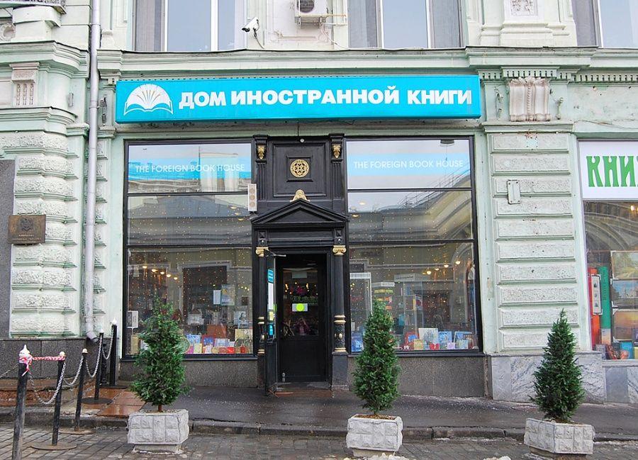 «Дом иностранной книги»
