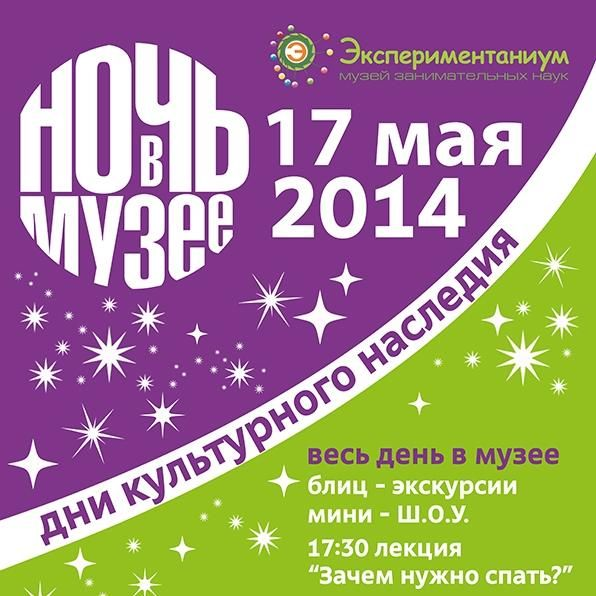 Ночь Музеев 2014