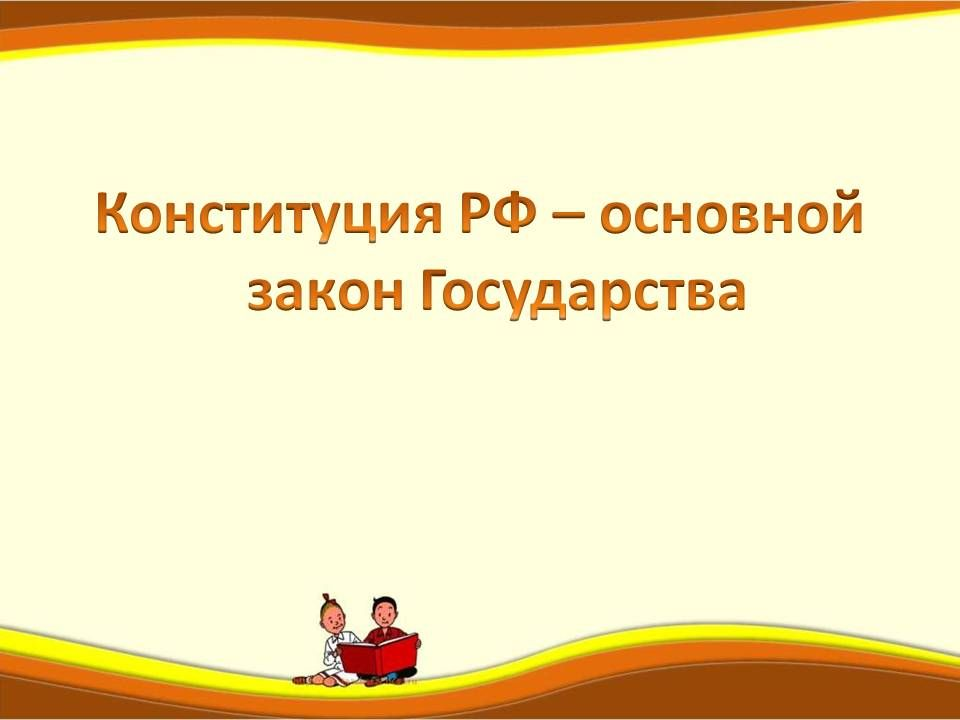 конституция основной закон государства рф:
