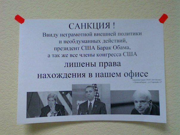 Санкции против Обамы. Флешмоб
