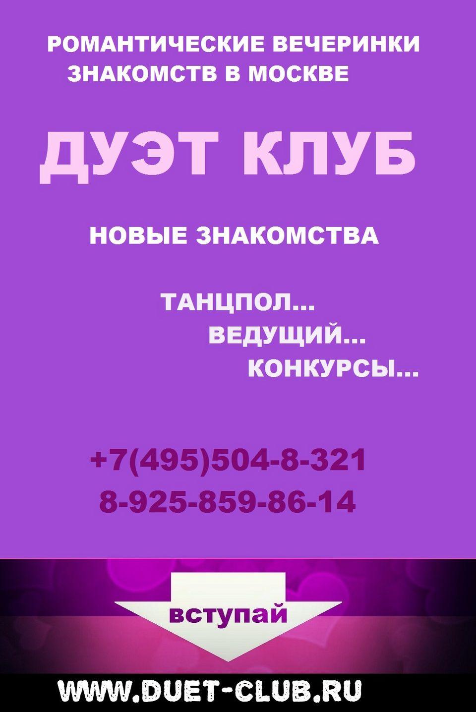 рейтинг вечеринок знакомств в москве