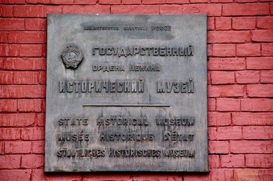 Также исторический музей в москве