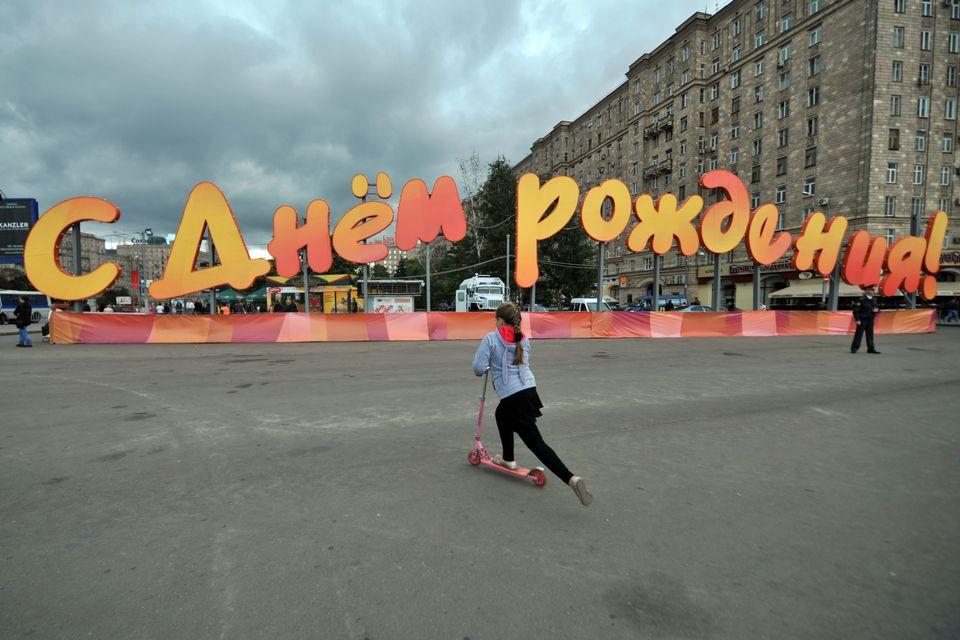 День города москва в 2015 году какого числа - a