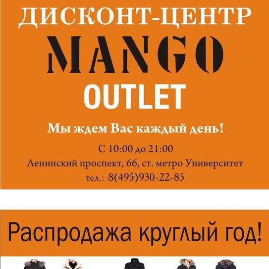 MANGO OUTLET / МАНГО АУТЛЕТ: Скидки до 8