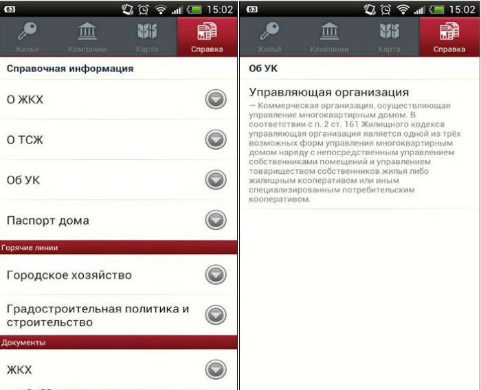 Скачать бесплатно мобильное приложение жкх москвы