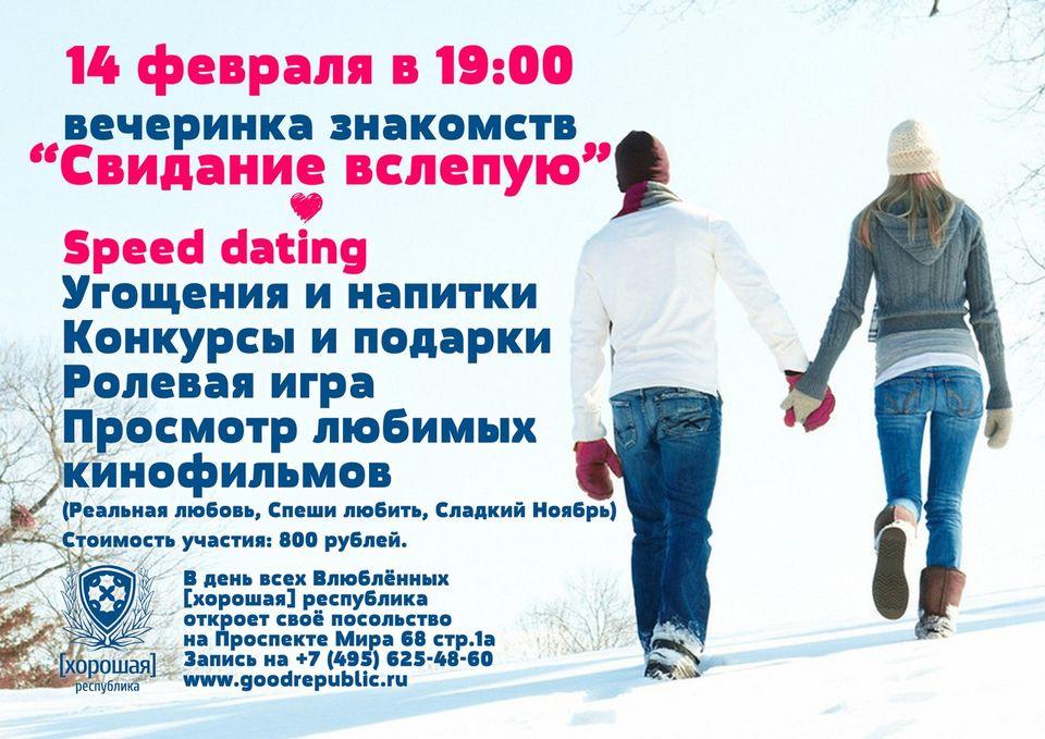 вечеринки знакомств 14 февраля москва