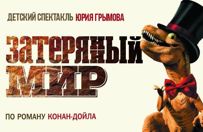 """Спектакль """"Затерянный мир"""" в театре им. Н.И. Сац"""