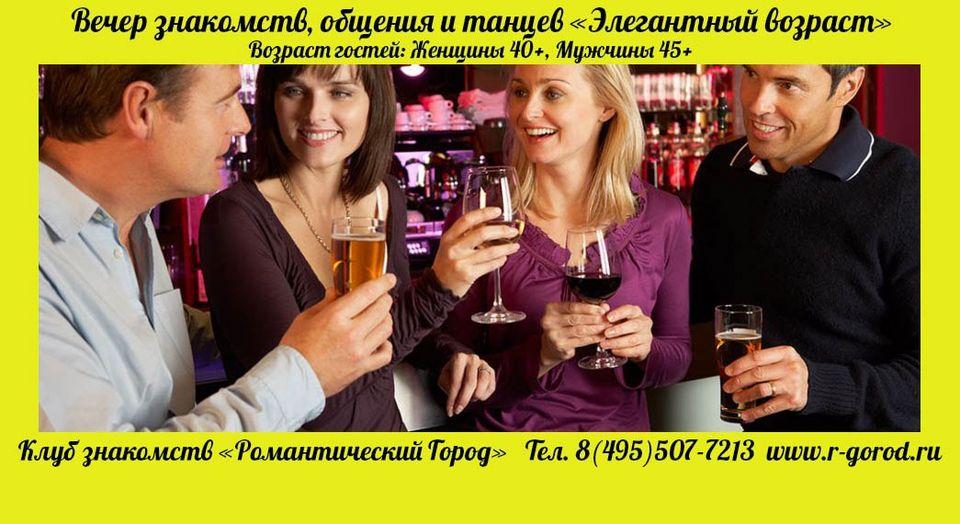 вечеринки знакомств в москве кому за 40