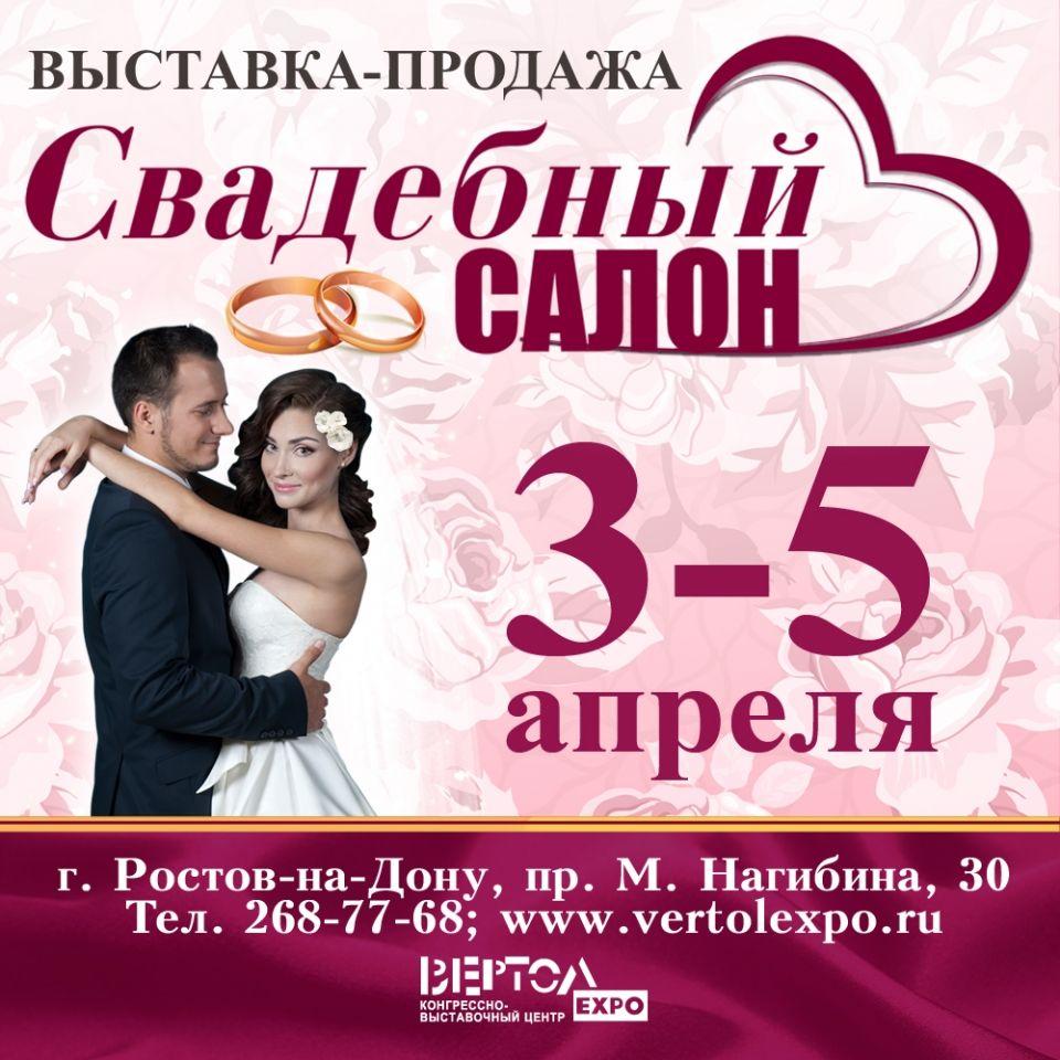 Выставка-продажа «Свадебный салон» 5 апреля 2015 Ростов-на-Дону