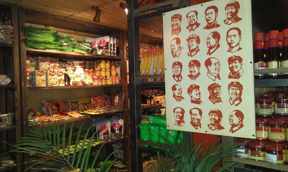 Магазин «Китайские продукты»