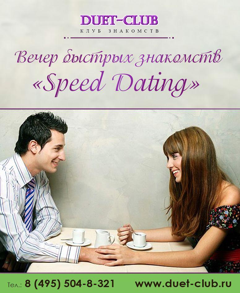 вечеринка быстрых знакомств москва